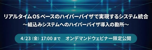 仮想化_banner_2