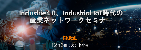 産業セミナー画像_4