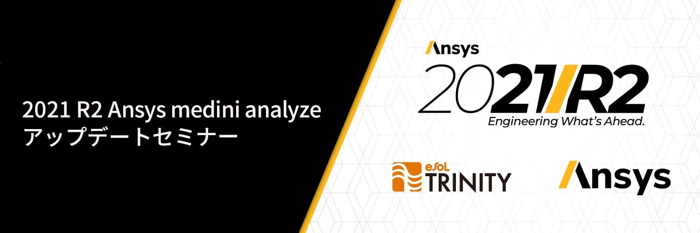 2021R2 Ansys medini analyzeアップデートセミナー