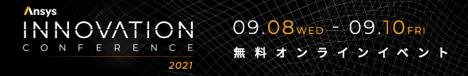 AIC2021_メール配信用バナーv2