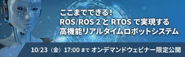 ROS_banner_2