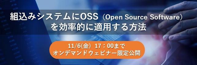 組込みシステムにOSSを効率的に適用する方法(イーソルトリニティ)