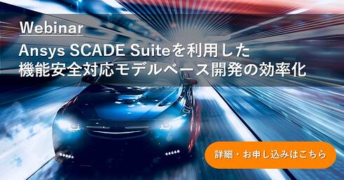 img_SCADE_on-demand_webinar_blog