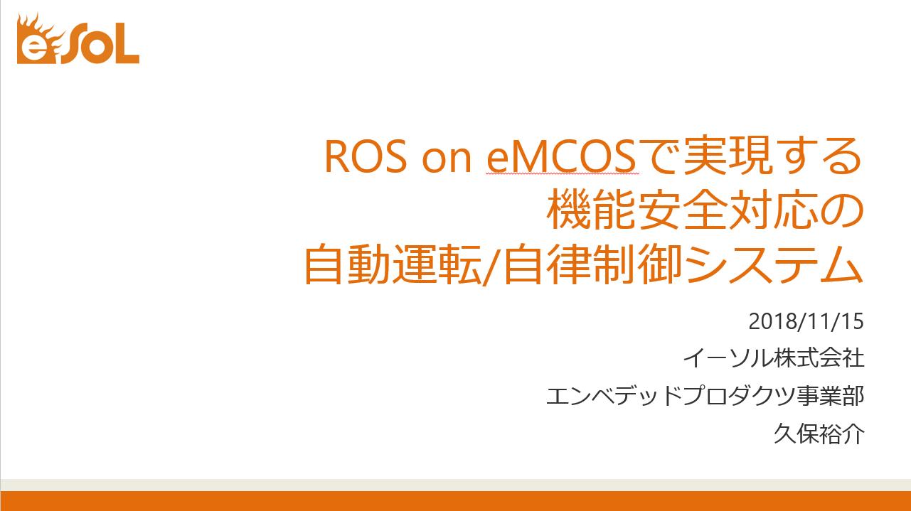 ET2018_Pr_ROS on eMCOS