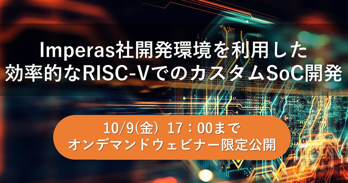 Imperas社開発環境を利用した効率的なRISC-VでのカスタムSoC開発