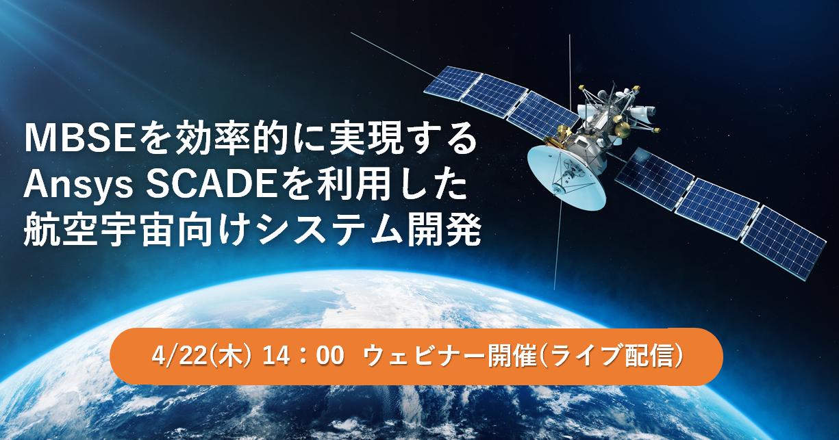 MBSEを効率的に実現するAnsys SCADEを利用した航空宇宙向けシステム開発