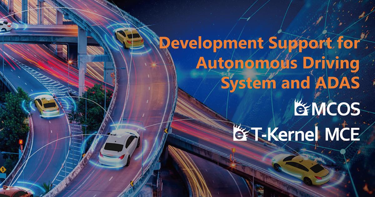 自動運転・ADAS開発を支援する高信頼でセキュアなRTOS
