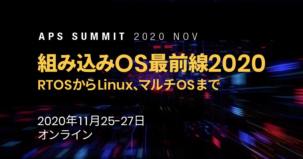 組み込みOS最前線2020|RTOSからLinux、マルチOSまで