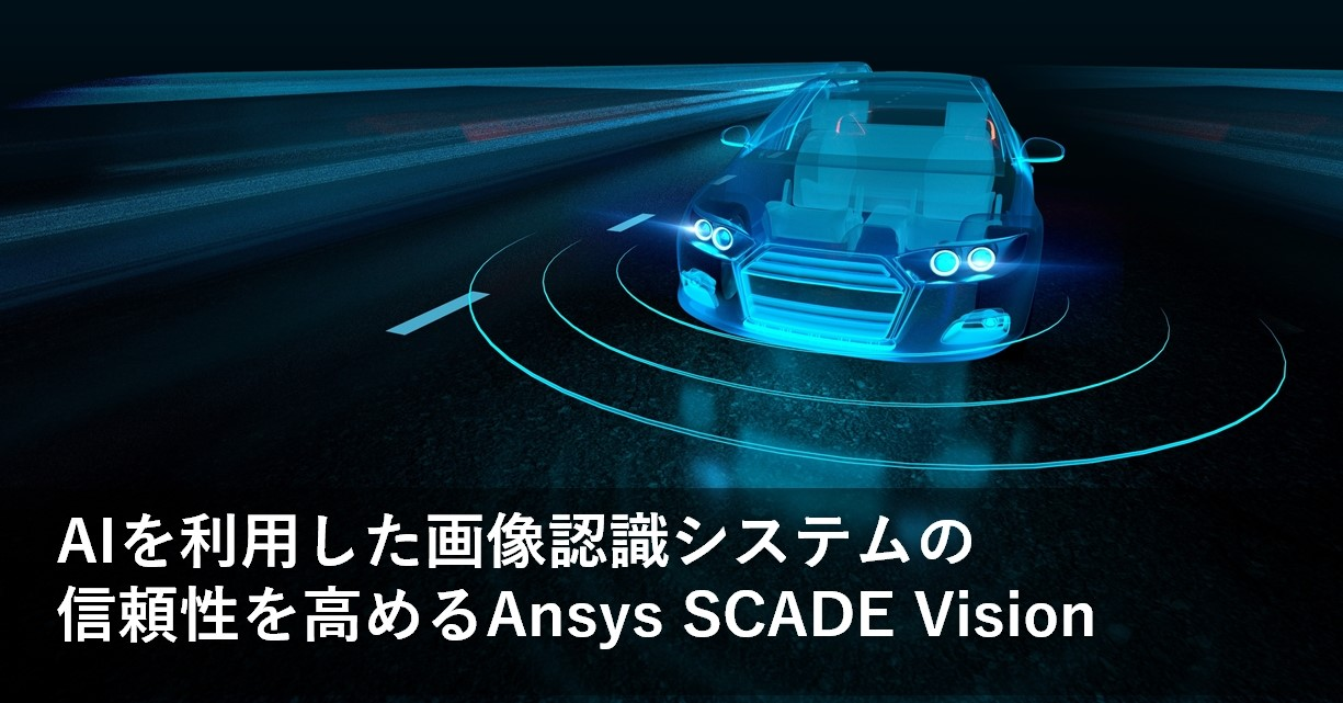 AIを利用した画像認識システムの信頼性を高めるAnsys SCADE Vision