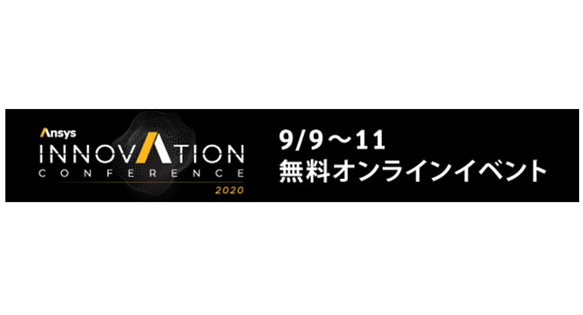 Ansys INNOVATION CONFERENCE 2020