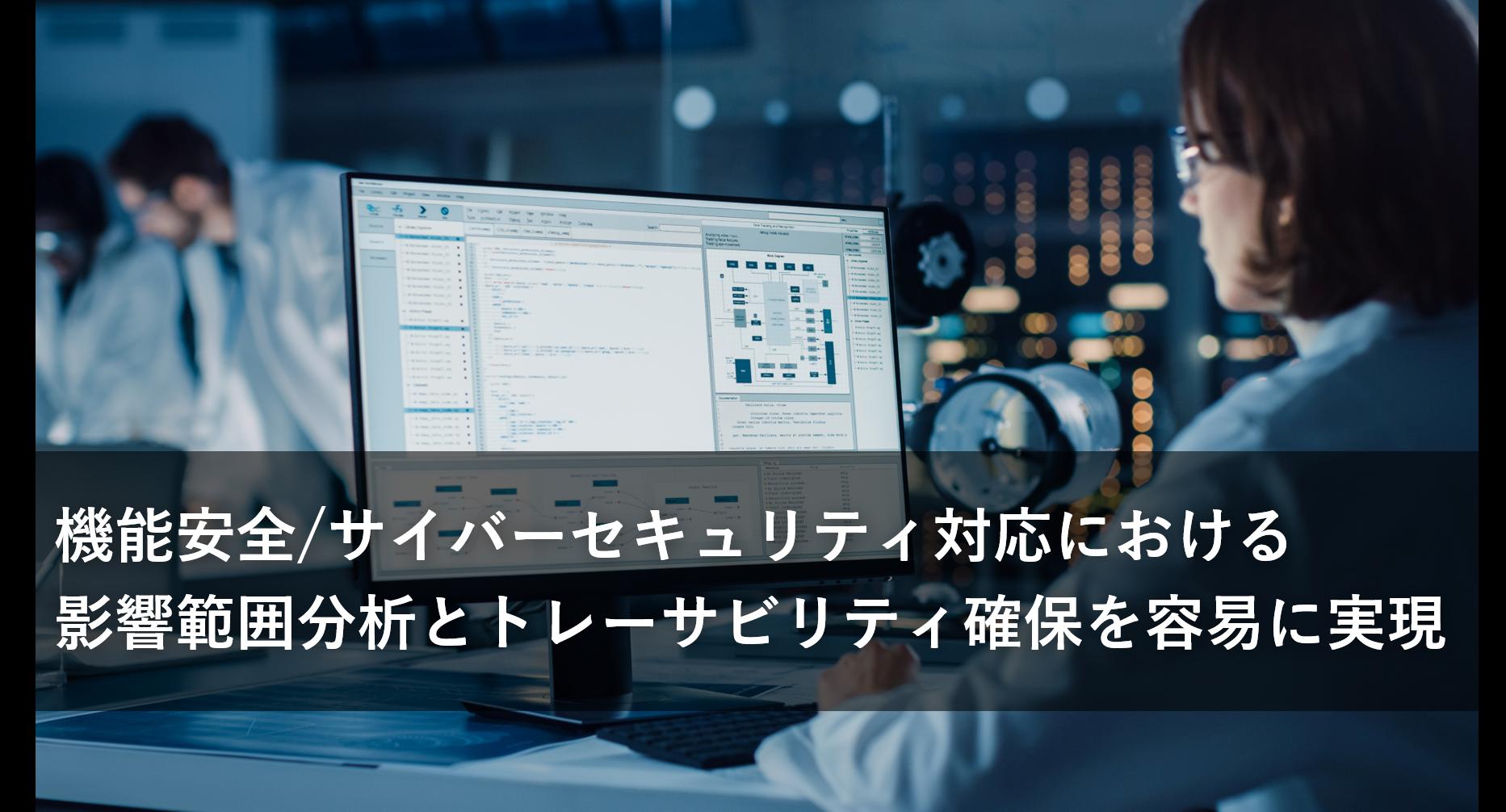 機能安全/サイバーセキュリティ対応における影響範囲分析とトレーサビリティ確保を容易に実現