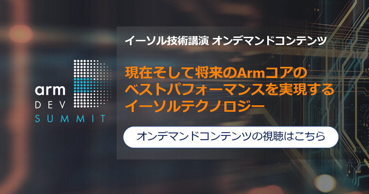 Arm DevSummit 2020 Japan オンデマンドコンテンツ